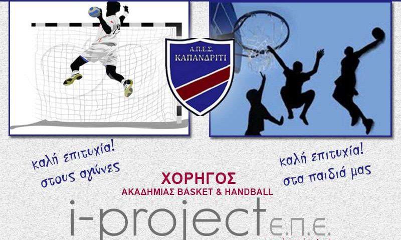 χορηγός στις ακαδημίες μπάσκετ και χάντμπολ η εταιρία δόμησης i-project επε