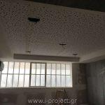 κατασκευή οροφής από διάτρητη γυψοσανίδα ακανόνιστης διάτρησης στα γραφεία της i-project ΕΠΕ στην Αθήνα