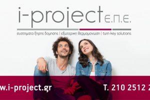 ανακαίνιση σπιτιού με γυψοσανίδα από την i-project ΕΠΕ