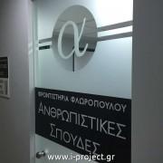 grafia-orofi-xorismata-gipsosanidas-frontistirio-stin-Athina1