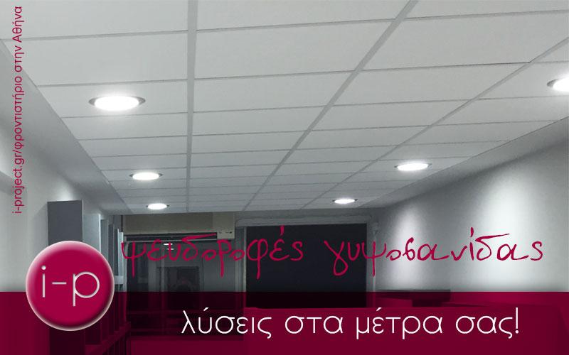 Ψευδοροφή γυψοσανίδας με φωτισμό σε φροντιστήριο στην Αθήνα