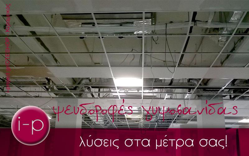 ψευδοροφή γυψοσανίδας από την εταιρία δόμησης i-project ΕΠΕ στο έργο OTESHOP - Κεραμεικός